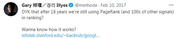 gary-confirm-pageranks